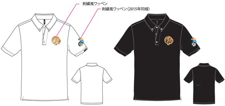 ジャパンカップ2016オフィシャルポロシャツ