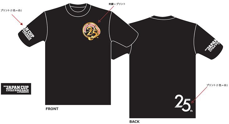 ジャパンカップ2016オフィシャルTシャツ