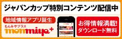 banner_jc_monmiya_app250x80.jpg