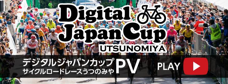 デジタルジャパンカップうつのみやプロモーションビデオ