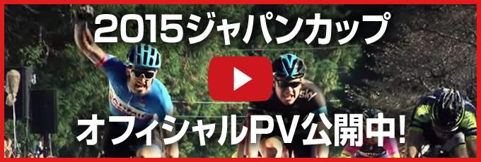 2015ジャパンカップ オフィシャルPV