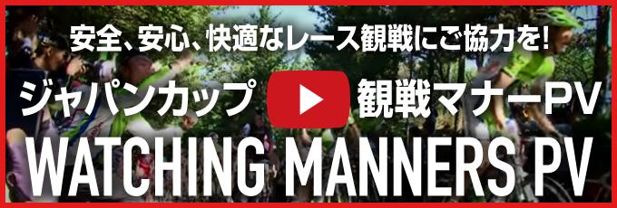 ジャパンカップ観戦マナーPV