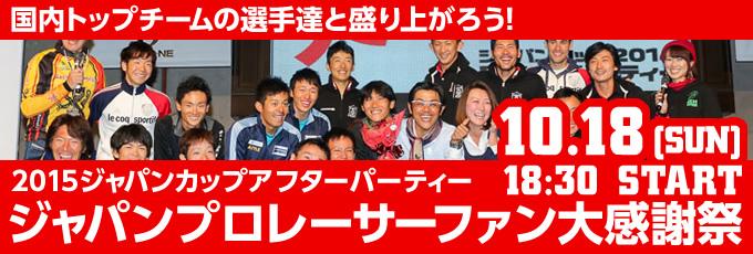 ジャパンプロレーサーファン大感謝祭