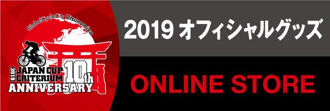 2019ジャパンカップオフィシャルグッズ オンラインストア