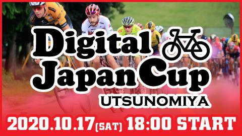 デジタルジャパンカップ