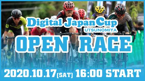 デジタルジャパンカップ オープンレース