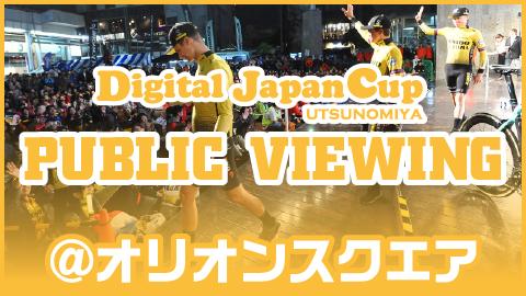デジタルジャパンカップ パブリックビューイング
