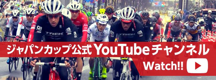 ジャパンカップ公式YouTubeチャンネル