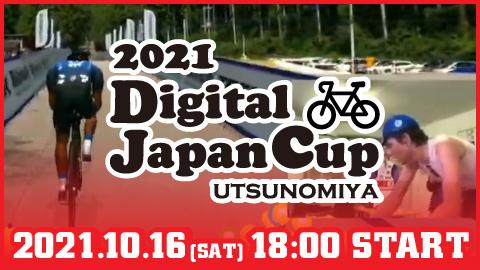 2021デジタルジャパンカップサイクルロードレースうつのみや