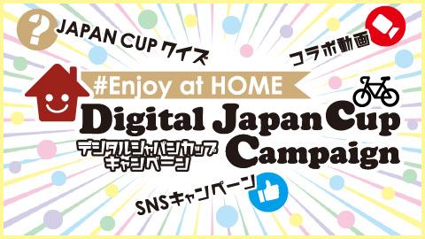 Enjoy at HOMEキャンペーン