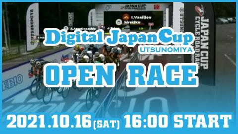 2021デジタルジャパンカップ オープンレース
