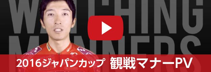 2016ジャパンカップ 観戦マナーPV