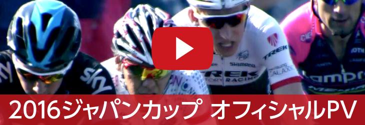 2016ジャパンカップ オフィシャルPV