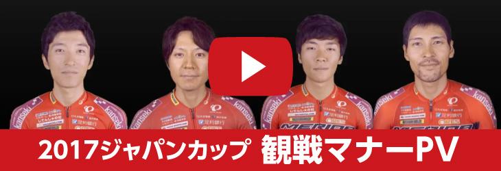 2017ジャパンカップ 観戦マナーPV
