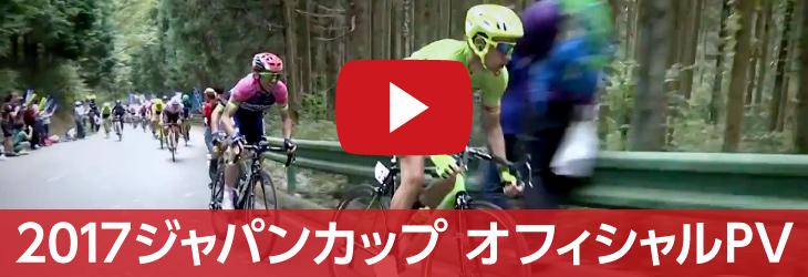 2017ジャパンカップ プロモーションビデオ