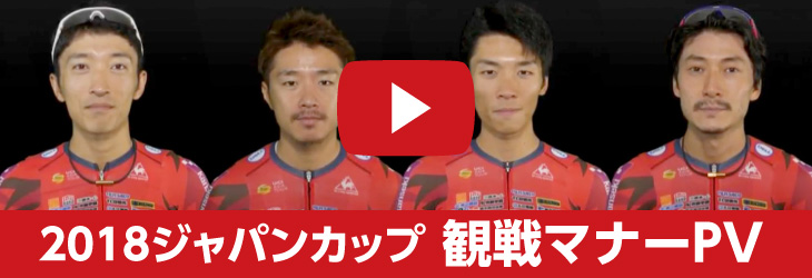 2018ジャパンカップ 観戦マナーPV