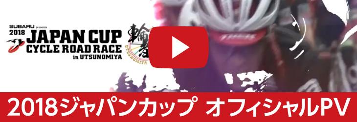 2018ジャパンカップ オフィシャルPV