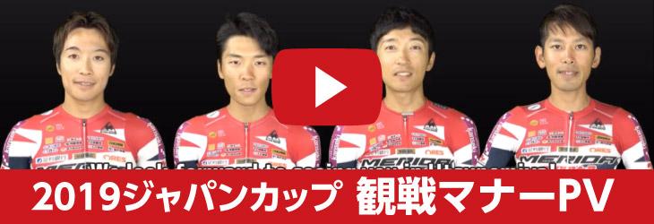 2019ジャパンカップ 観戦マナーPV
