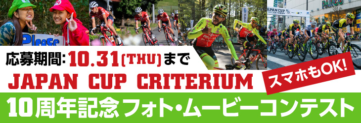 JAPAN CUP CRITERIUM 10回大会記念フォト・ムービーコンテスト
