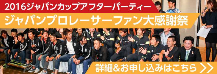 2016ジャパンアフターパーティー