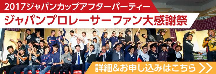 2017ジャパンプロレーサーファン大感謝祭