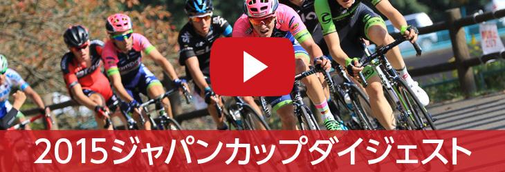 2015ジャパンカップダイジェスト