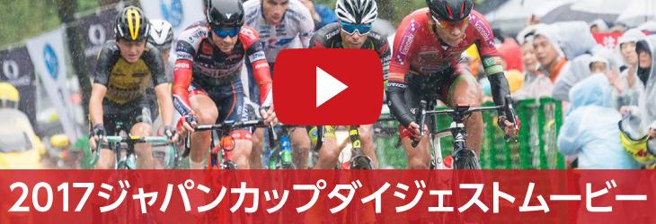 2017ジャパンカップ ダイジェストムービー
