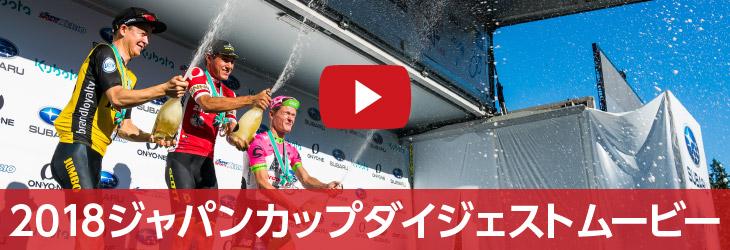 2018ジャパンカップ ダイジェストムービー