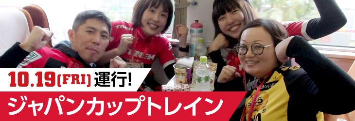 ジャパンカップトレイン