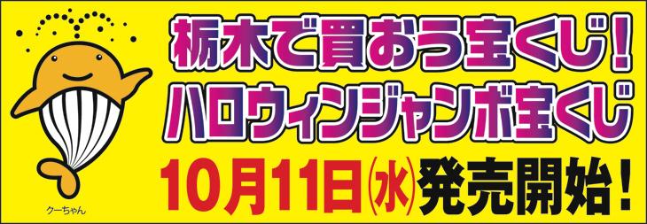 栃木で買おう宝くじ!ハロウィンジャンボ宝くじ10月11日発売開始!