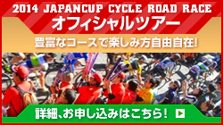 2014ジャパンカップ オフィシャルツアー