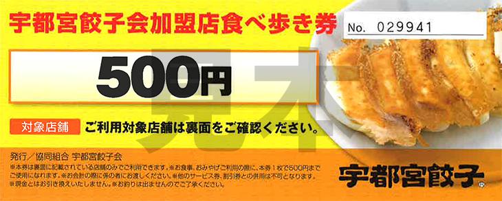 宇都宮餃子会加盟店食べ歩き券(500円分)
