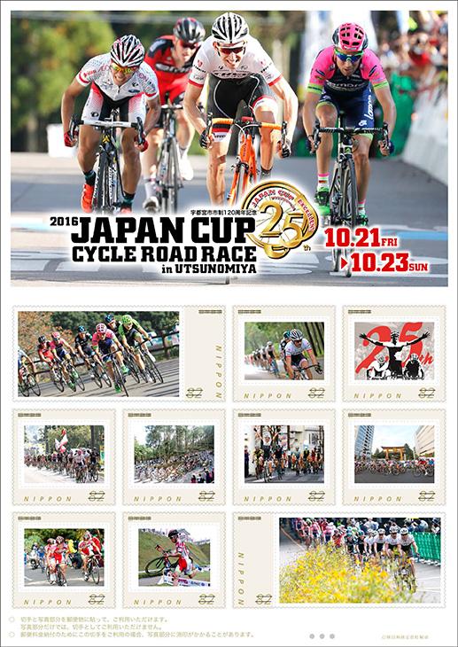オリジナルフレーム切手『2016 JAPAN CUP CYCLE ROAD RACE』