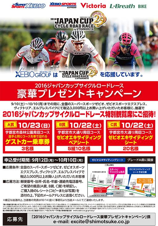 ゼビオ 2016ジャパンカップサイクルロードレース豪華プレゼントキャンペーン チラシ