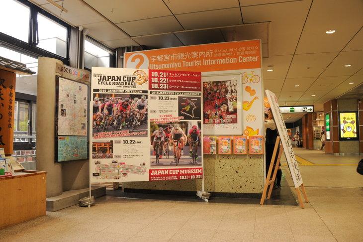 JR宇都宮駅2階構内にある宇都宮市観光案内所にはジャパンカップの告知パネルが設置されました