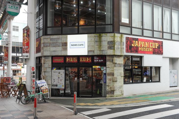 オリオンスクエアからすぐの下野新聞NEWS CAFE内にはジャパンミュージアムが設けられています