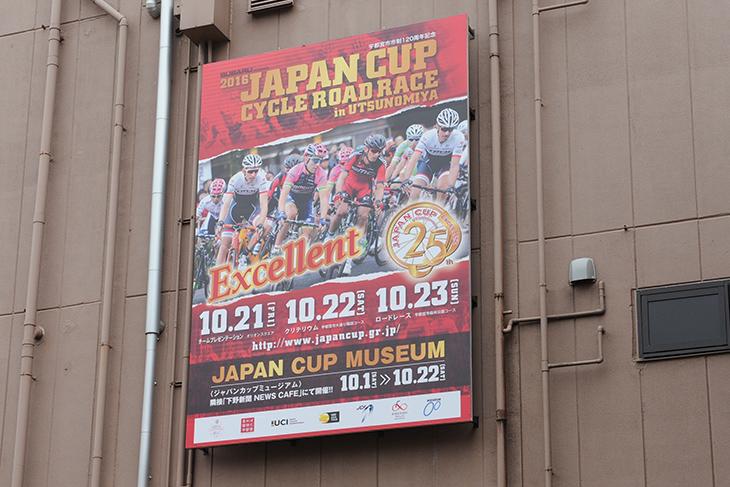 ミュージアムの壁面にもジャパンカップの巨大看板が