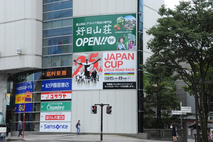 宇都宮PARCOにはジャパンカップの巨大な壁面広告も