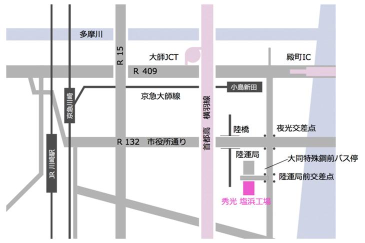 (株)秀光 川崎塩浜工場 アクセスマップ