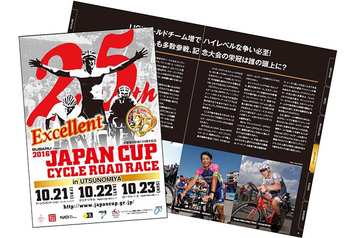 2016ジャパンカップ公式プログラム