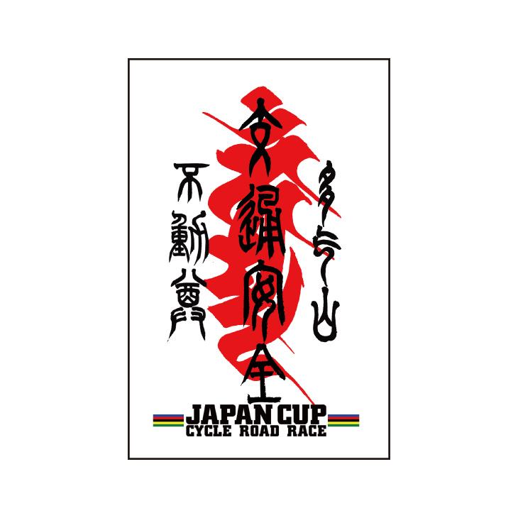 2016ジャパンカップ×多気不動尊コラボお守りステッカー<br />カラー:5色柄、ピンク、白、赤、黄色<br />300円