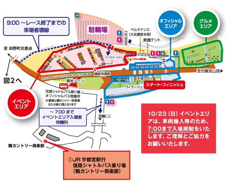 宇都宮市森林公園スタート/フィニッシュ地点MAP
