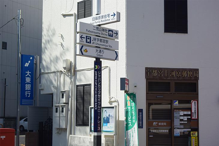 宇都宮市大通り~田野町交差点付近 案内板2