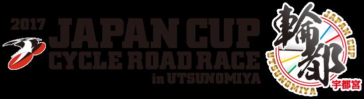 ジャパンカップ輪都 宇都宮ロゴ