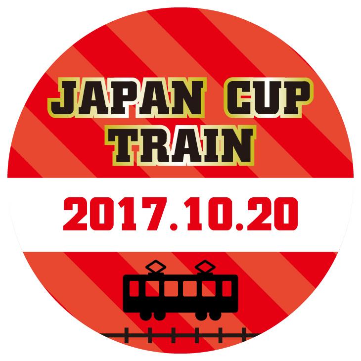 ジャパンカップトレイン オリジナル缶バッジ