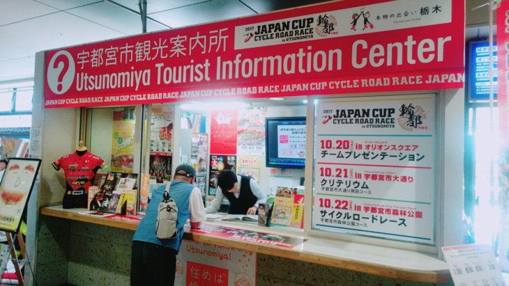 JR宇都宮駅にある宇都宮市観光案内所の装飾もジャパンカップ仕様に
