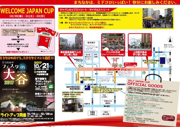 「JAPAN CUP まちなかガイド」の中面にはマップも