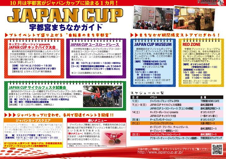 大会スケジュールや観光・グルメ案内が記載された「JAPAN CUP まちなかガイド」