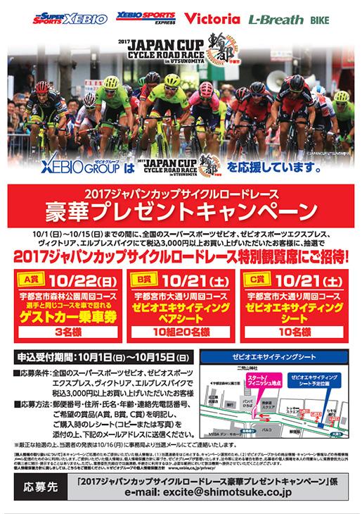 ゼビオ 2017ジャパンカップサイクルロードレース 豪華プレゼントキャンペーン チラシ