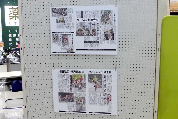 2016ジャパンカップの新聞記事も